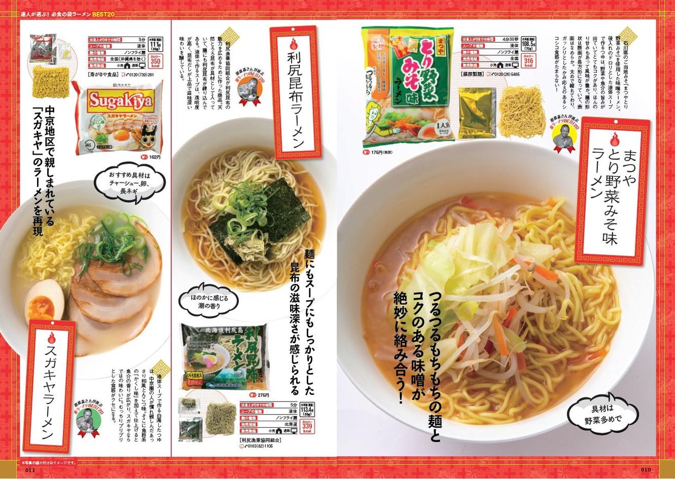 2.jpgおとなが愉しむ おうちラーメン&麺の世界