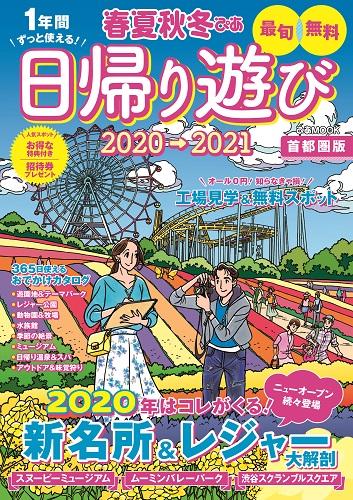 春夏秋冬ぴあ 日帰り遊び 首都圏版 2020-2021