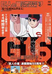 巨人の星 COMPLETE DVD BOOK vol.2