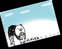 スティーヴン★スピルハンバーグ「パンダと犬」ノベルティ
