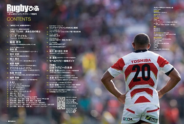 Rugbyぴあ