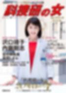 「 科捜研の女 」 コンプリートBOOK.jpg