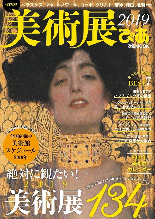 美術展ぴあ2019