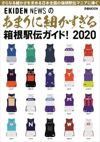 あまりに細かすぎる箱根駅伝ガイド2020