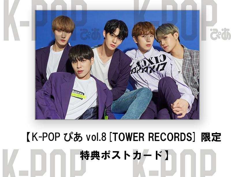 K-POPぴあ vol.8 Tower Records限定ポストカード「CIX」