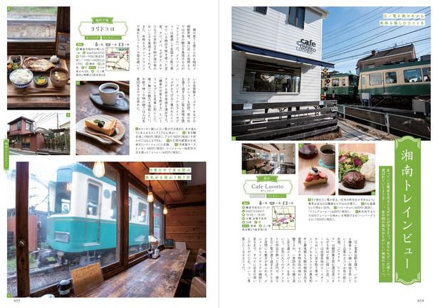 P54.JPG喫茶店の本 横浜・鎌倉・湘南