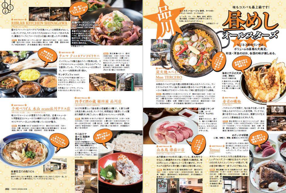 『東京食本vol.6』