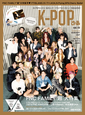 K-POPぴあ vol.10 表紙