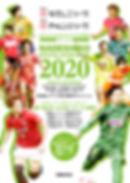 なでしこリーグオフィシャルガイドブック2020表紙