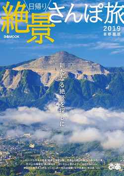 日帰り絶景さんぽ旅2019 首都圏版