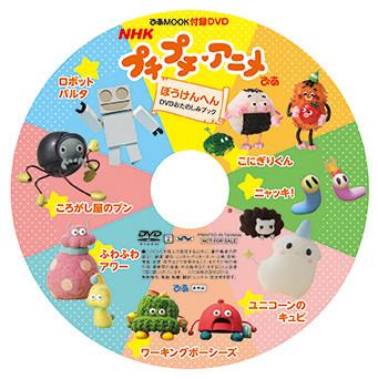 NHK プチプチ・アニメぴあ ぼうけんへん