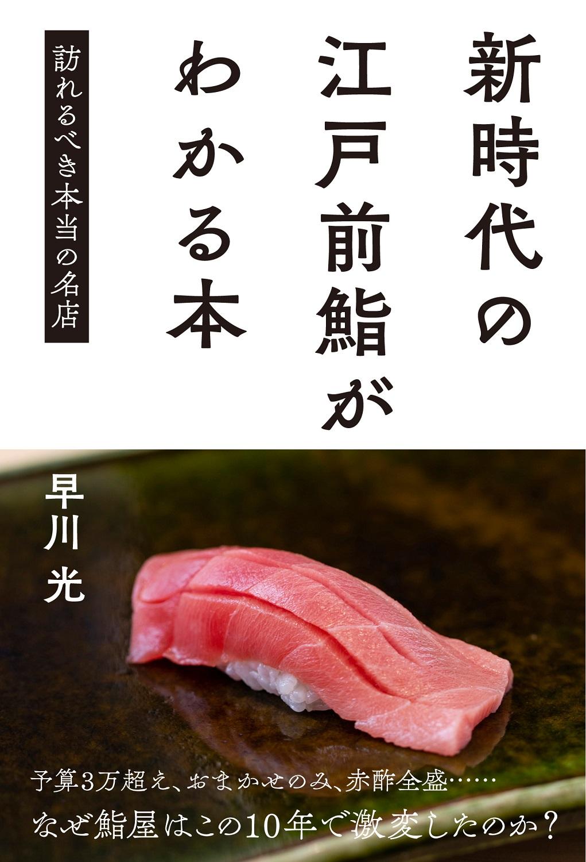 新時代の江戸前鮨がわかる本 訪れるべき本当の名店