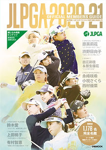JLPGA名鑑20-21_COVER_Small.jpg