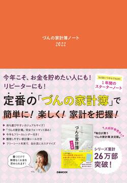 づんの家計簿ノート2022