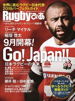 Rugbyぴあ ~がんばれジャパンラグビー!特集号