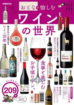 おとなが愉しむ ワインの世界