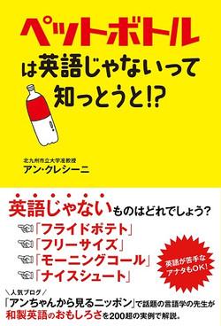 アン・クレシーニ「ペットボトルは英語じゃないって知っとうと!?」