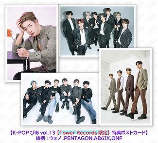 K-POP-PIA_vol13-_TowerRecords_POSTCARD_1