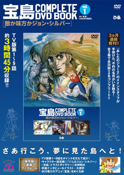 宝島 COMPLETE DVD BOOK vol.1
