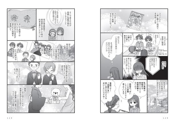 第5章 結婚~絶縁編