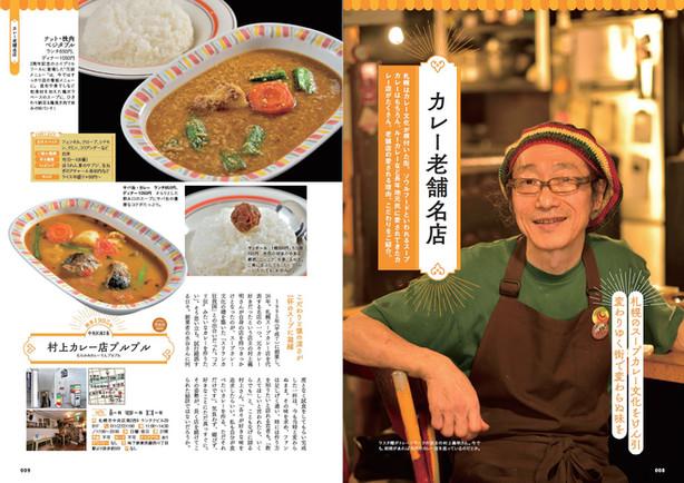 おいしいカレーの店 札幌版
