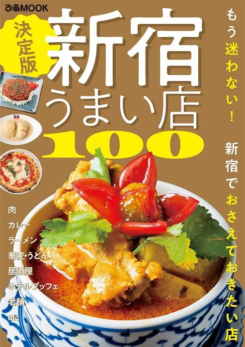 新宿うまい店100