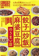 餃子炒飯麻婆豆腐のうまい店 首都圏版