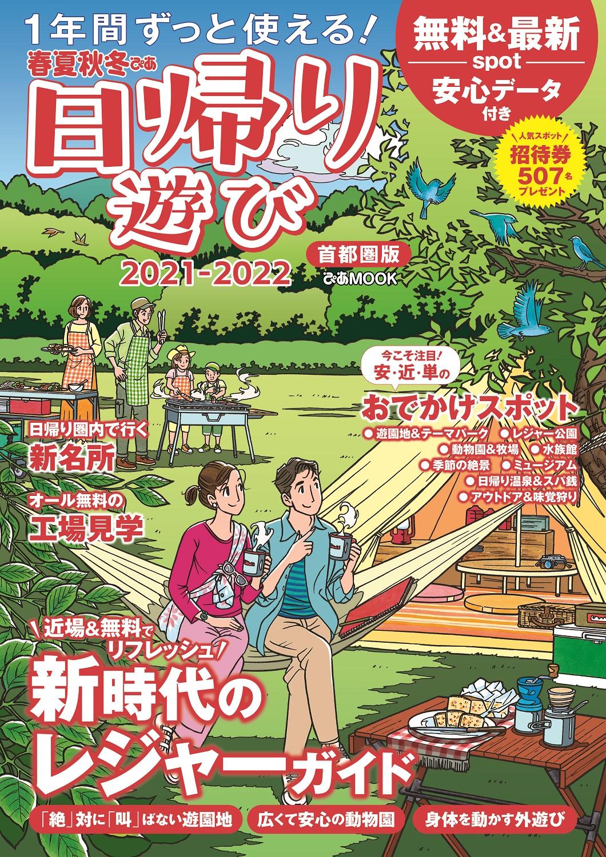 春夏秋冬ぴあ 日帰り遊び 首都圏版 2021-2022
