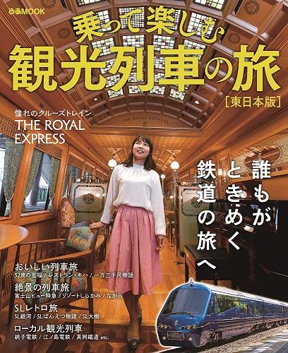 乗って楽しむ観光列車の旅 東日本版
