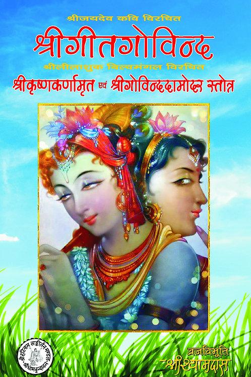 Shri Geet Govind + Shri Krishna Karnamrit