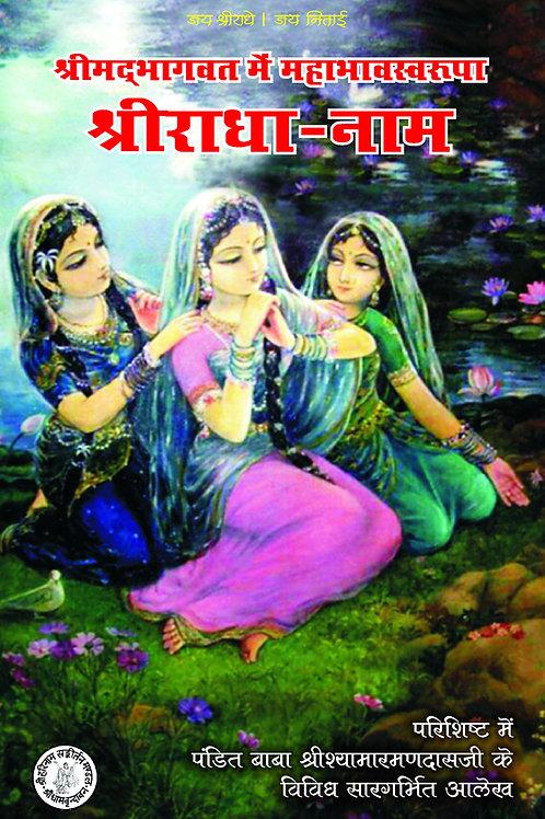 Mahabhav Swarupa Shri Radhanaam