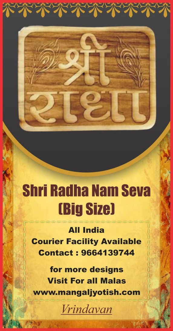 Shri Radha Naam Seva Original Tulsi.jpg