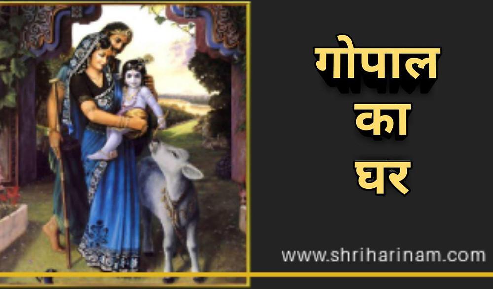 Gopal ka Ghar