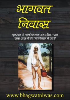 Bhagwat Niwas.jpg