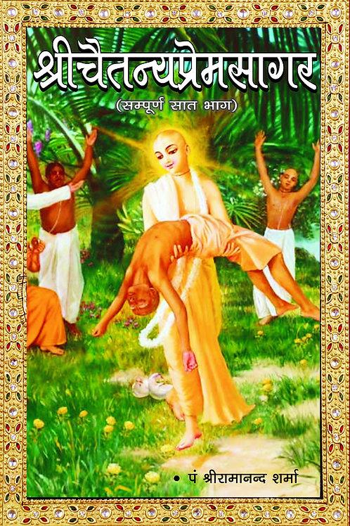 Shri Chaitanya Prem Sagar