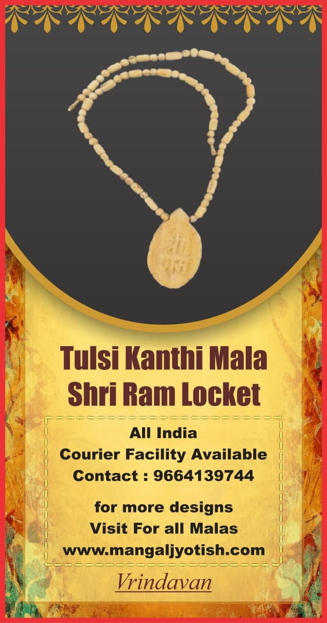 Shri Ram Naam Printed Locket Original As