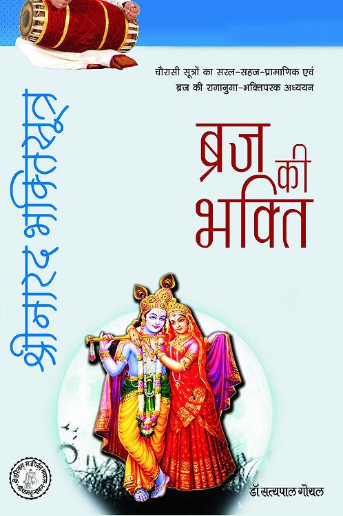 Braj Ki Bhakti (Shri Narad Bhakti Sutra)