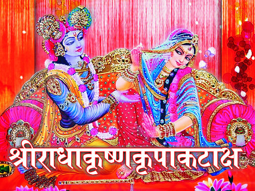 Shri Radha Krishna Kripa Kataksh
