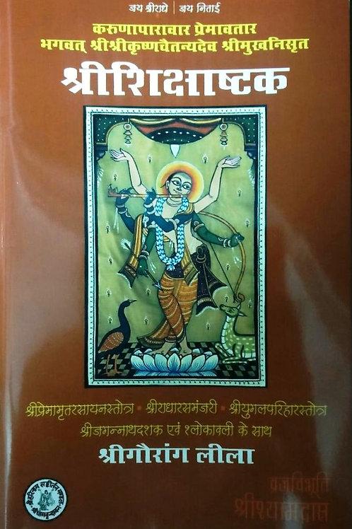 Shri Shikshashtakam