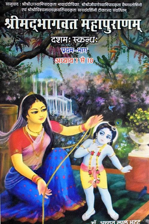 Shrimad Bhagwat Maha Puran