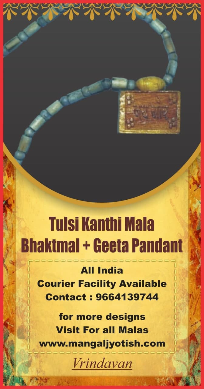 BHaktmaal plus Geeta pendant Original As