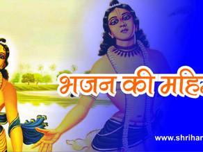 """""""Bhajan ki Mahima"""" """"भजन की महिमा"""""""
