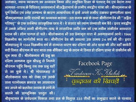 संत परिचय श्री लोक नाथ गोस्वामी जी वृन्दावन !! Shri Lok Nath Goswami Ji !! Vrindavan !!