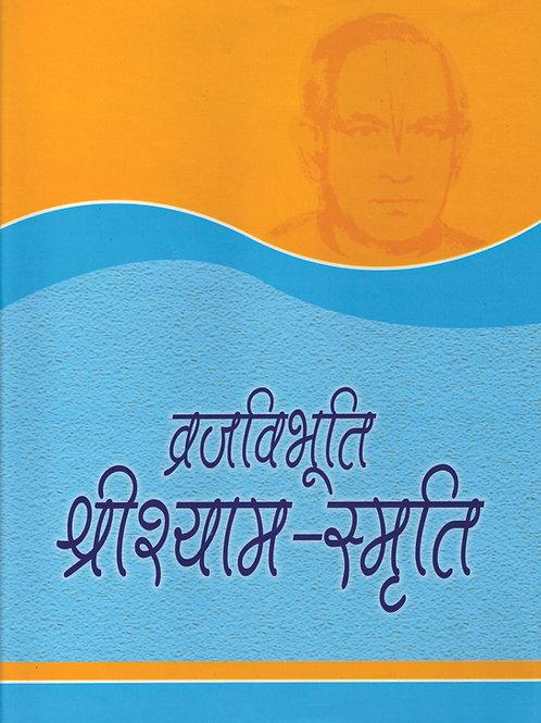 Shri Shyam Smriti