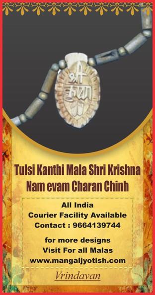 Shri Krishna Naam evam Charan Chinh Sing