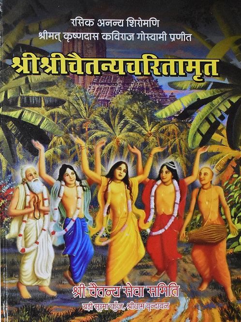 Shri Shri Chaitnya Charitamrit
