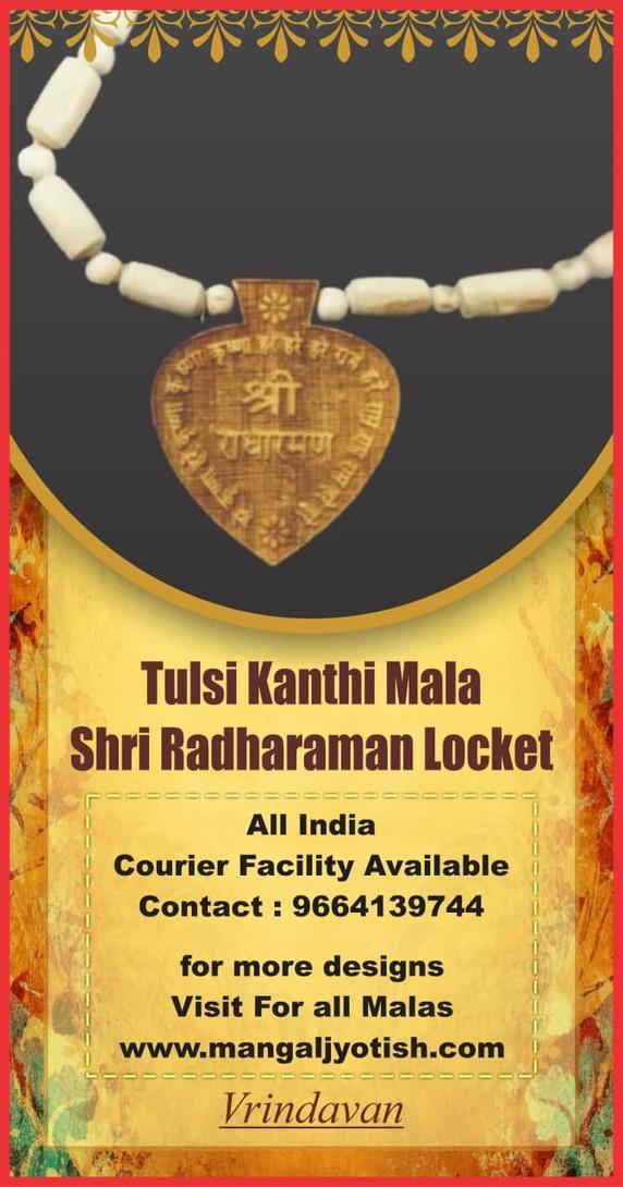 Shri Radharaman Ji Locket Name Printed O