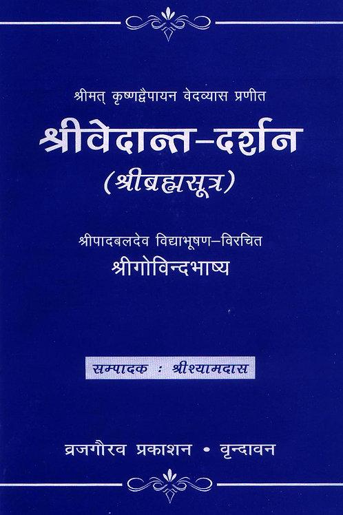 Shri Vedant Darshan, Brahma Sutra, Govind Bhashya