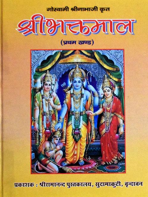 Shri Bhaktmaal First Part