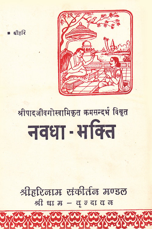 Shri Navdha Bhakti